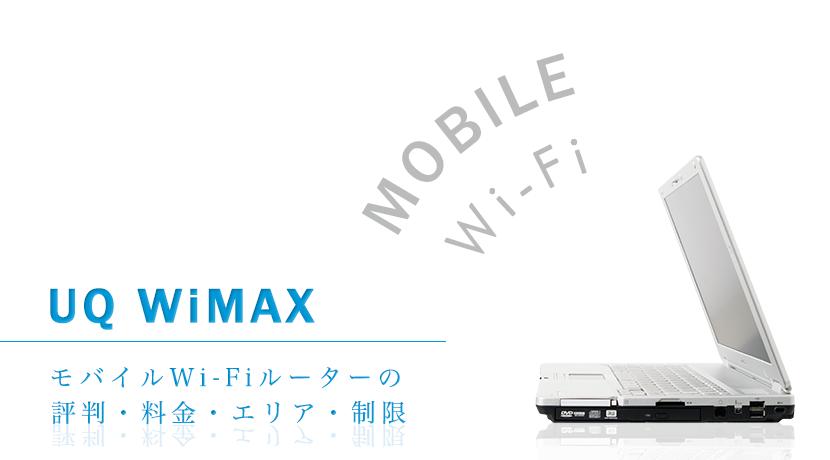 UQ WiMAXの評判・料金・エリア・制限