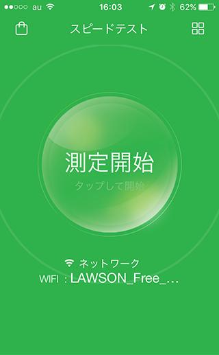 LAWSON Free Wi-Fi通信速度テスト(計測開始)
