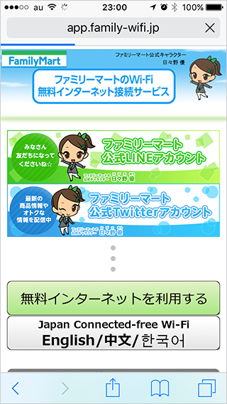 Famima Wi-Fiのトップページ