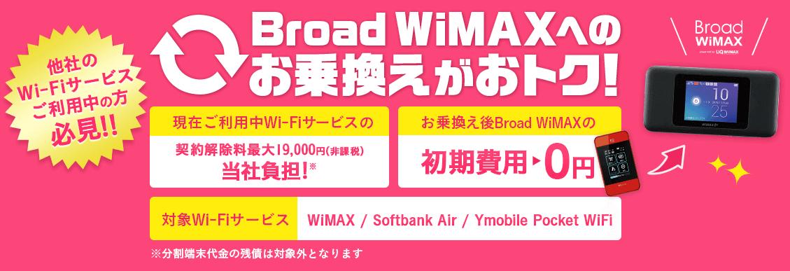 Broad WiMAX,ブロードワイマックス,乗り換え,キャンペーン,違約金,評判