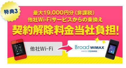 BroadWiMAX(ブロードワイマックス)の解約違約金負担の乗り換えキャンペーン