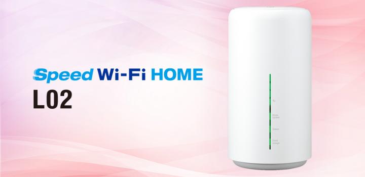wimax,ホームルーター,l02,機種,おすすめ,WiFi