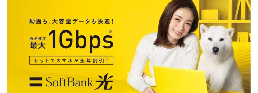 softbank,ソフトバンク,光,固定回線,wifi,安い,契約,自宅