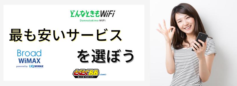 wifi,安い,無制限,自宅,料金,比較,契約,おすすめ,使える