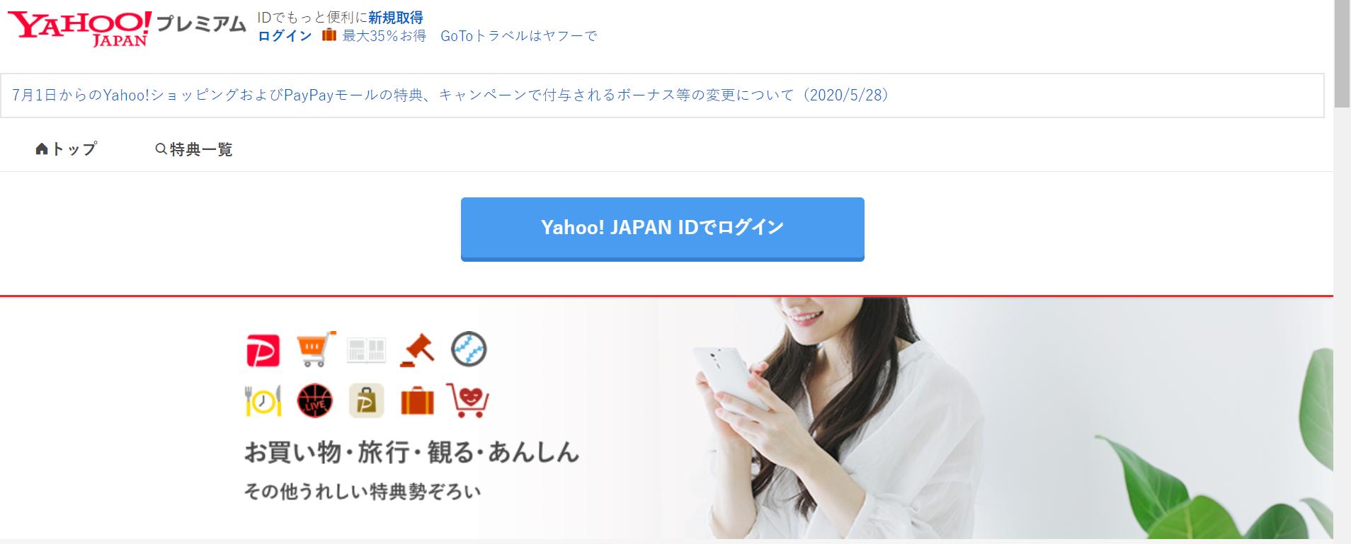 Yahooログイン画面