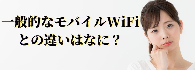 一般的なモバイルWi-Fiと縛りなしのモバイルワイファイを比較