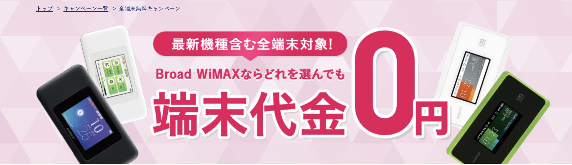 BroadWiMAX(ブロードワイマックス)の端末無料キャンペーン
