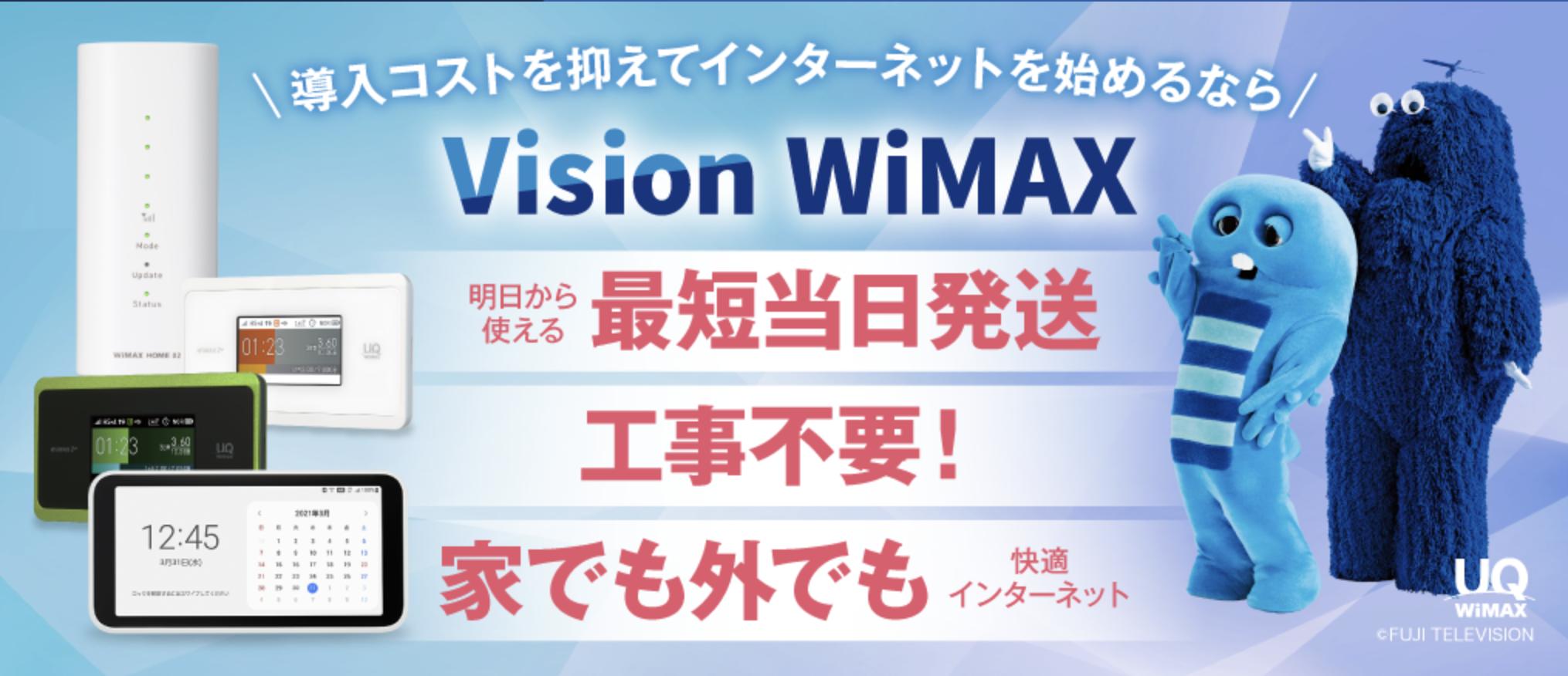 ビジョンワイマックス,WiMAX,マイル,速度,料金,月額