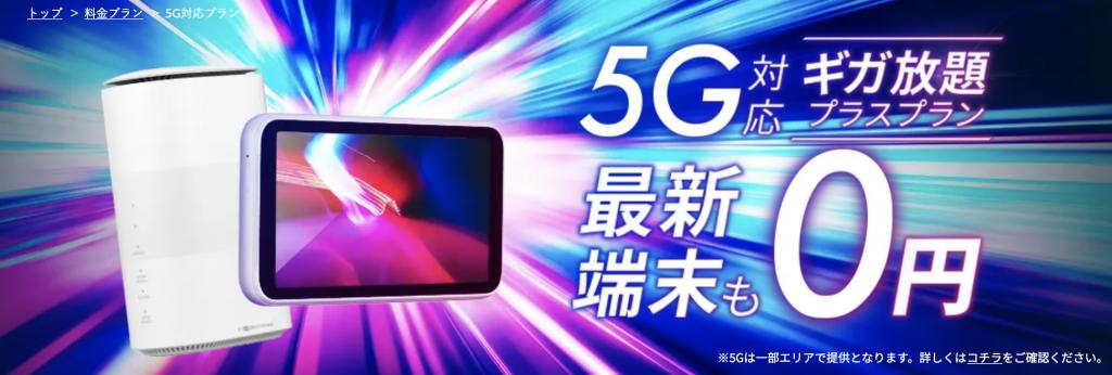 WiMAX 2+,対応機種,3日間,10GB,15GB