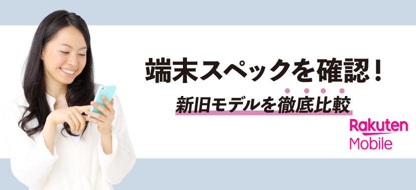 Rakuten WiFi Pocket 2Bの端末スペック