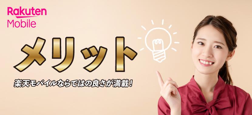 Rakuten WiFi Pocket 2Bのメリット一覧