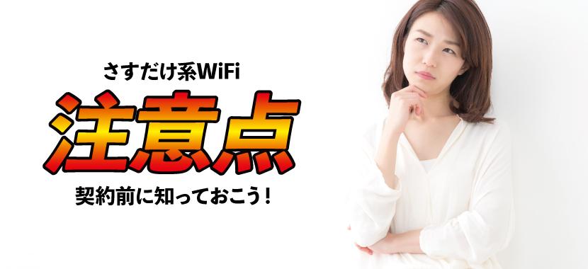 さすだけ系WiFiの注意点