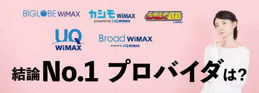 プロバイダ,WiMAX,おすすめ,BroadWiMAX,カシモWiMAX,GMOとくとくBB,Vision WiMAX,UQ WiMAX