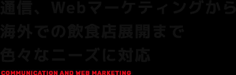 通信、Webマーケティングから 海外での飲食店展開まで 色々なニーズに対応